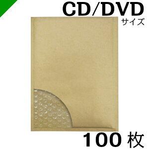 【送料無料】プチプチ封筒 CD/DVDサイズ 内寸190mm×272mm 100枚 テープ付き 茶( のり付き / 発送用 / 緩衝材 / 封筒 / エアパッキン / ポップエコ / ウィバッグ / 包装資材 / 梱包資材 / クッション封