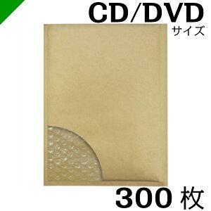 【送料無料】プチプチ封筒 CD/DVDサイズ 内寸190mm×272mm 300枚 テープ付き 茶( のり付き / 発送用 / 緩衝材 / 封筒 / エアパッキン / ポップエコ / ウィバッグ / 包装資材 / 梱包資材 / クッション封