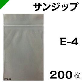 チャック付きポリ袋 サンジップ【E-4】チャック下140mm×袋幅100mm×厚さ0.04mm(入数:200枚) シーアイ化成