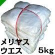 白ウエスたっぷり5kg(雑巾/拭き取り/清掃/現場/ウエス/タオルウエス/メリヤスウエス/白ウエス/縞ウエス)