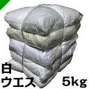 白ウエス たっぷり 5kg (雑巾/拭き取り/清掃/現場/ウエス/タオルウエス/メリヤスウエス/白ウエス/縞ウエス)