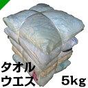 タオルウエス たっぷり 5kg (雑巾/拭き取り/清掃/現場/ウエス/タオルウエス/メリヤスウエス/白ウエス/縞ウエス)