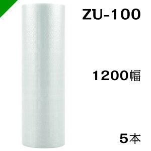 エアクッション エアセルマット【ZU-100】1200mm×42M 【5巻】 和泉( ロール / エアキャップ / エアーキャップ / エアパッキン / 梱包 / 発送 / 引越 / 梱包材 / 緩衝材 / 包装資材 / 梱包資材 / 原