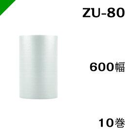 エアクッション エアセルマット【ZU-80】600mm×42M 10巻 和泉( ロール / エアキャップ / エアーキャップ / エアパッキン / 梱包 / 発送 / 引越 / 梱包材 / 緩衝材 / 包装 / 梱包資材 / スリット )