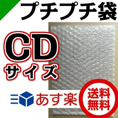 プチプチ袋 CDサイズ 160mm×160mm+35mm 100枚 川上産業( ぷちぷち袋 エアキャップ袋 エアーキャップ袋 エアパッキン袋 エアーパッキン袋 エアクッション袋 エアークッション袋 梱包資材 緩衝材 発送用 )