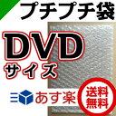 プチプチ袋 DVDサイズ 225mm×155mm+60mm 50枚 川上産業( ぷちぷち袋 エアキャップ袋 エアーキャップ袋 エアパッキン袋 エアーパッキン袋 ...
