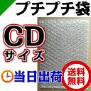 プチプチ袋 CDサイズ 160mm×160mm+35mm 25枚 川上産業( ぷちぷち袋 エアキャップ袋 エアーキャップ袋 エアパッキン…