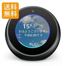 【角度調整スタンド付き!】Echo Spot エコースポット本体 スクリーン付きスマートスピーカー with Alexa ブラック アレクサ アマゾン Amazon