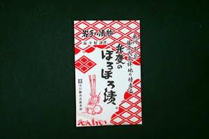 只勝市兵衛本店弁慶のほろほろ漬(化粧袋入)