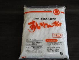 【送料無料!】マルカネ すいとん粉1kgx12袋