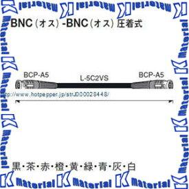 カナレ電気 CANARE ビデオケーブル BNCケーブル D5C10A-S 10m BNC-BNC 5Cケーブル シース黒 [KA1432]