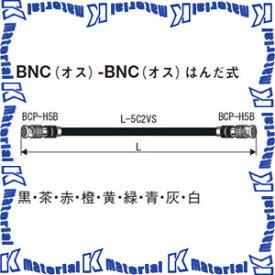 【P】カナレ電気 CANARE ビデオケーブル BNCケーブル DH5C10-S 10m BNC-BNC 5C はんだ式 シース黒 [KA0154]
