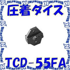 カナレ電気 CANARE コネクタ用工具 圧着工具ダイス TCD-55FA [26180]