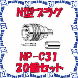 【P】【代引不可】 カナレ電気 CANARE N型コネクタ 50ΩN型プラグ 圧着式 NP-C31 20個入 3D用 [KA2503]