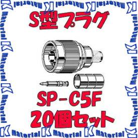 【代引不可】カナレ電気 CANARE S型コネクタ 50ΩS型プラグ SP-C5F 20個入 5D用 [KA1319]