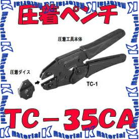 【代引不可】 カナレ電気 CANARE コネクタ用工具 圧着工具 本体ダイスセット TC-35CA [26090]