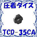 カナレ電気 CANARE コネクタ用工具 圧着工具ダイス TCD-35CA [26130]