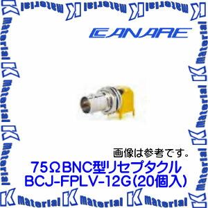 【代引不可】カナレ電気 75ΩBNC型基板取付リセプタクル ナット前止めタイプ BCJ-FPLV-12G 20個入 [KA2827]