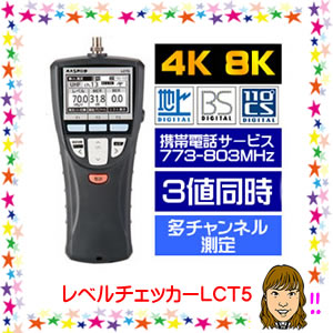 【在庫有り!即納可能!】マスプロ電工 LCT5 デジタルハンディーレベルチェッカー 4K・8K(3224MHz)対応 [MP2714]