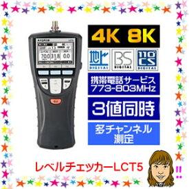 マスプロ電工 LCT5 デジタルハンディーレベルチェッカー 4K・8K(3224MHz)対応 [MP2714]