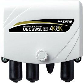 マスプロ電工 EPUBCBW35 (UBCBW35 簡易包装版) 家庭用増幅器41dB型 UHF・BS・CSブースター 4K8K 3224MHz対応 [MP3055]