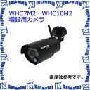 マスプロ電工 WHC7M2-C ワイヤレスHD増設用カメラ WHC7M2、WHC10M2用 (WHC7M2C) [MP1104]