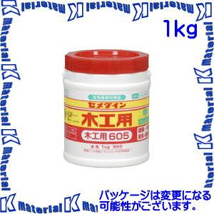 【代引不可】セメダイン AE-194 1 個 木工用接着剤 木工用605 1kg ポリ容器 [SEM00435]