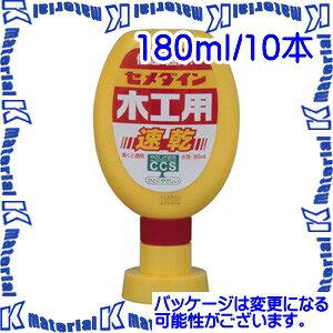 【代引不可】セメダイン CA-238 10 本 木工用接着剤 木工用速乾 180ml ポリ容器 [SEM00446-10]