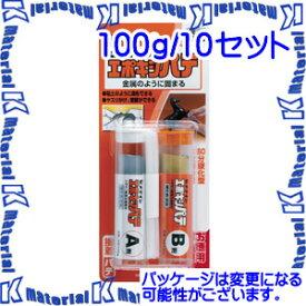 【代引不可】セメダイン HC-115 10 組 エポキシパテ 100gセット ブリスター [SEM00221-10]