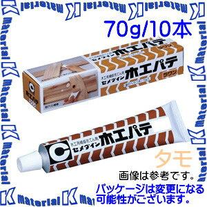【代引不可】セメダイン HC-141 10 本 木工パテ タモ 70g 箱 [SEM00425-10]