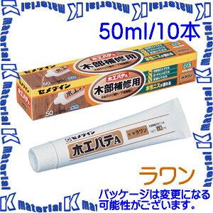 【代引不可】セメダイン HC-150 10 本 木工パテA ラワン 50ml 箱 [SEM00430-10]