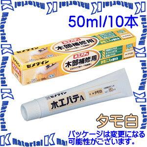 【代引不可】セメダイン HC-151 10 本 木工パテA タモ白 50ml 箱 [SEM00428-10]