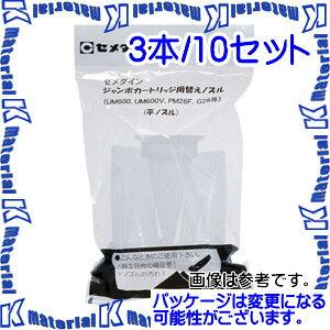【代引不可】セメダイン XA-674 10 組 ジャンボカートリッジ用替えノズル 平ノズル 3本入り [SEM00476-10]
