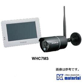 【在庫有り】マスプロ電工 WHC7M3 ワイヤレスHDカメラ 7インチモニターセット [MP1103]