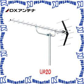 【代引不可】DXアンテナ UHFアンテナ UA20 [DX1135]