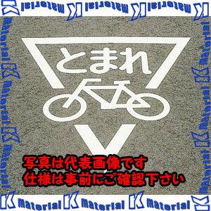 【代引不可】【個人宅配送不可】ESCO(エスコ) 800x800mm 路面道路標識[とまれ/自転車] EA983BB-17[ESC102344]