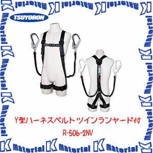 藤井電工 飛燕Y型ハーネス R-506-2NV サイズM [ONF0009]