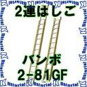 【代引不可】【送料要確認】ナカオ 二連伸縮はしご バンボ 2-81GF 全長4.78-8.10m [NK0104]