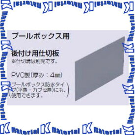 未来工業 AS-290282 1枚 後付け用仕切り板 [MR19333]