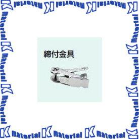 未来工業 POB-C20 10個 ポールバンド用締付金具 [MR10223-10]