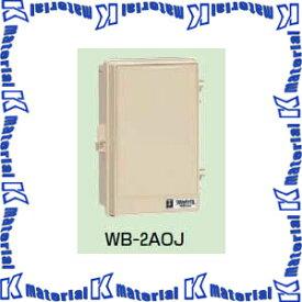 未来工業 WB-2AOJ 1個 ウォルボックス 屋根無 タテ型 ベージュ [MR16117]