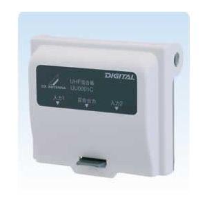 DXアンテナ UHF用混合器 UU0001C