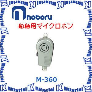 【代引不可】ノボル電機 船舶用マイクロホン 防水ハンド型 (無指向性) M-360 [NOB153]