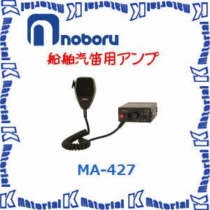 【代引不可】ノボル電機 SG-122汽笛用アンプ 汽笛 + マイク放送 ダイナミックマイク付属 MA-427