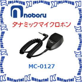 【代引不可】ノボル電機 車載用 ダイナミックマイクロホン MC-0127 [NOB102]