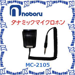 【代引不可】ノボル電機 車載用 ダイナミックマイクロホン MC-2105 [NOB103]