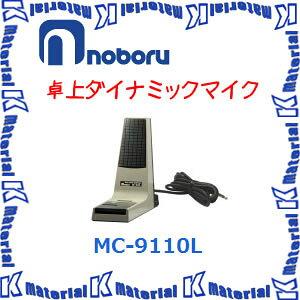 【代引不可】ノボル電機 車載用 卓上型ダイナミックマイクロホン MC-9110L [NOB101]