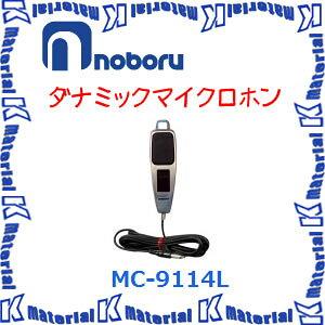 【代引不可】ノボル電機 車載用 ダイナミックマイクロホン MC-9114L [NOB106]