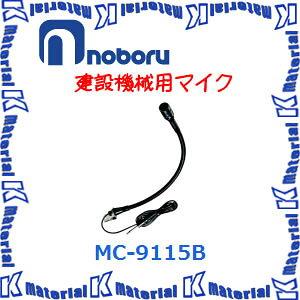 【代引不可】ノボル電機 車載用 建設機械用マイクロホン MC-9115B [NOB099]