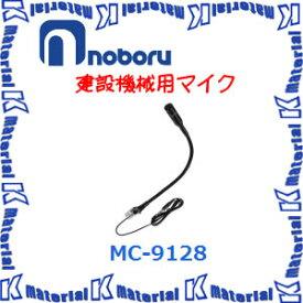 【代引不可】ノボル電機 車載用 建設機械用マイクロホン MC-9128 [NOB100]